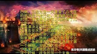 朱元璋陈友谅后,王爷书生大战鄱阳湖,一个走下王座一个走上神坛