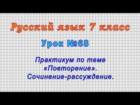 Русский язык 7 класс (Урок№68 - Практикум по теме «Повторение». Сочинение-рассуждение.)