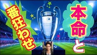 UEFAチャンピオンズリーグ組み合わせ決定っ!注目カード&勝ち抜け考察【トークtheフットボール】#747