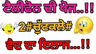 2 punjabi chutkule comedy video !! ਪੰਜਾਬੀ ਚੁੱਟਕਲੇ !!ਫੋਨ ਦੀ ਖੋਜ..!! FUNNY JOKES