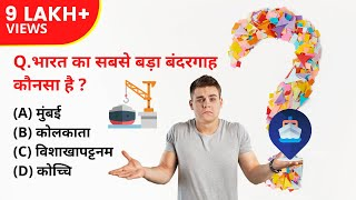Most Important GK Questions || GK for All Competitive exams