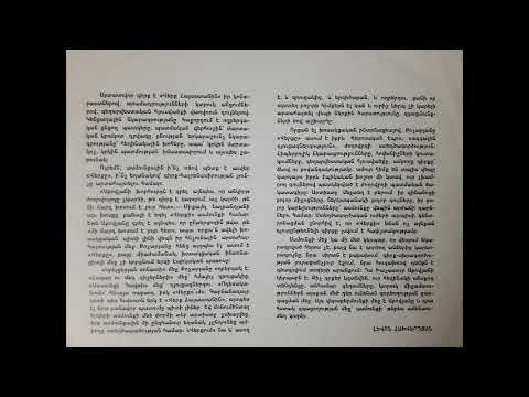Раны Армении. Хачатур Абовян. Раны Армении. Часть 2. Читает Сурен Кочарян.
