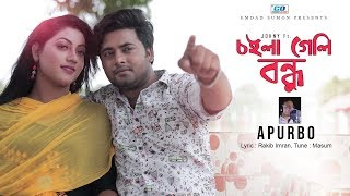 Choila Geli Bondhu | Apurbo | Anan Khan | Dolon | Masum | Johny | Bangla New Music Video | 2019