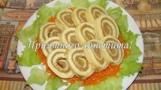 Кулинарные рецепты! Рулет омлет из печени! Красиво и оригинально!