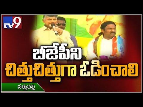 CM Chandrababu Naidu speech at Sathupalli Public Meeting - TV9