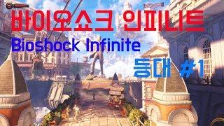 바이오쇼크 인피니트 : 등대 #1 BioShock Infinite : LightHouse #1