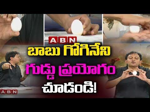 బాబు గోగినేని గుడ్డు ప్రయోగం చూడండి   Babu Gogineni Egg Break Challenge