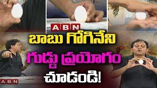 బాబు గోగినేని గుడ్డు ప్రయోగం చూడండి | Babu Gogineni Egg Break Challenge