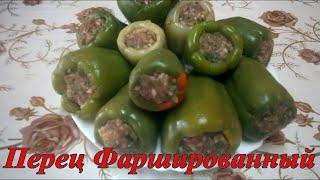 Перцы фаршированные. Рецепт фаршированного болгарского перца. Как приготовить фаршированный перец.