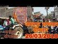 हिन्दुत्व सेवा संघ अमरपुर(बांका)    शोभायात्रा (महारैली)    RSS Amarpur Banka Bihar