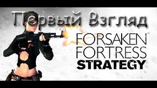 Forsaken Fortress Strategy Первый взгляд