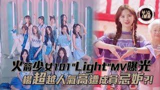 火箭少女101「Light」MV曝光 楊超越人氣高遭成員忌妒?! - 20180926