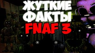 Five Nights At Freddy s 3 ТОП 10 Фактов о FNAF 3 5 Ночей у Фредди