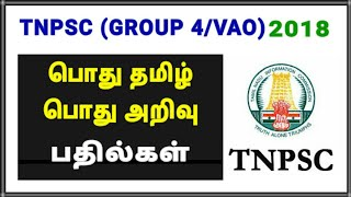 TNPSC Group 4 and VAO Exam Gentral tamil and General Studies answer | TNPSC group 4 answer key 2018