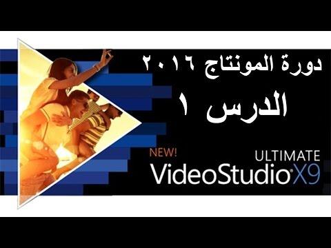 دورة المونتاج و صناعة الكليبات 2016 - Corel Video Studio X9