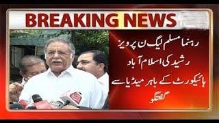 PML-N leader Pervaiz Rasheed talks to media in Islamabad | 17 July 2018 |