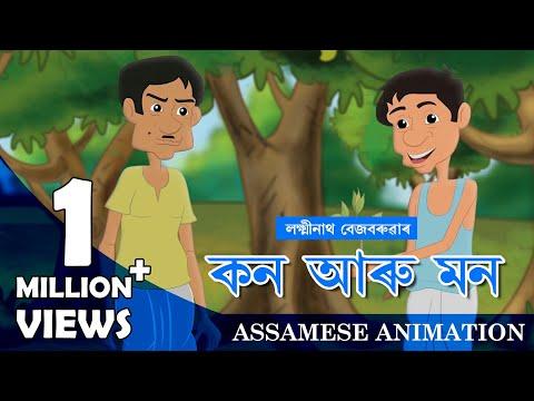KON ARU MON || ASSAMESE ANIMATION