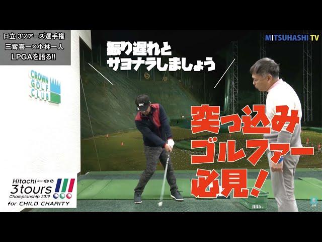 三觜プロが初めて語る渋野日向子選手の強さの秘密【Hitachi 3Tours Championship②】