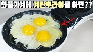 와플기계로 계란후라이하기! 신박하게 계란후라이굽기! :…