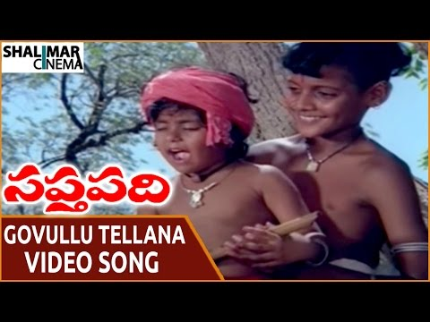Saptapadi Movie || Govullu Tellana Video Song || Somayajulu, Ravikanth, Sabita || Shalimarcinema