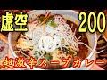 【超激辛】マジックスパイスの超激辛スープカレー〝虚空200〟を食べてみた!!