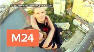 Смотреть видео Школьница в Химках едва не погибла, пытаясь сделать фото на высоте - Москва 24 онлайн