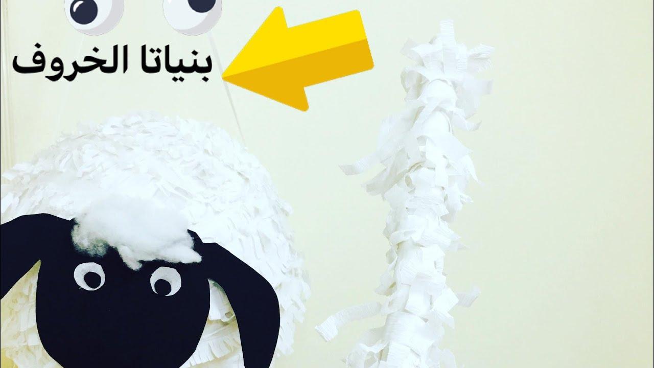 هدية عيد الاضحى بنياتا الخروف طريقة عمل البنياتا خطوة خطوة Youtube