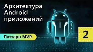 Паттерн MVP. Архитектура Android приложений. Урок 2