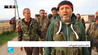 مقاتل من الجيش السوري الحر في جبهة عفرين..ماذا يقول؟