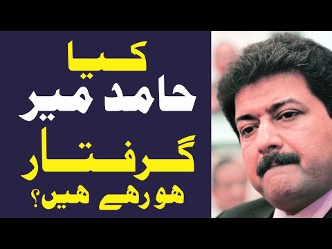 Hamid Mir is going to be arrested? reasons behind crying of