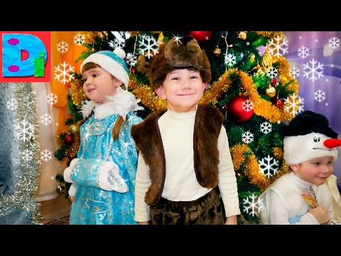 Новогодняя сказка Дима в роли медведя Новогоднее представление в детском саду  нг 2017 год петуха