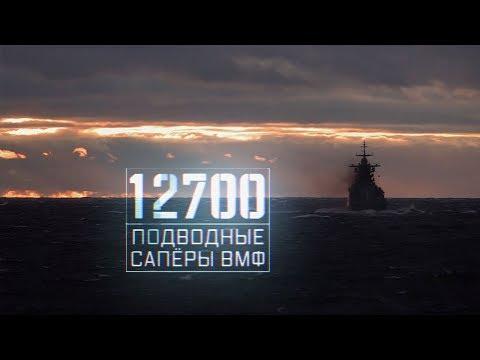 Военная приемка. 12700.