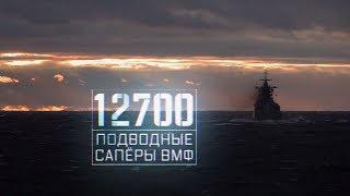 Военная приемка. 12700. Подводные саперы ВМФ