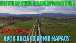 Крым. Эксклюзив. Белогорское водохранилище. Пуск воды в реку Биюк-Карасу.