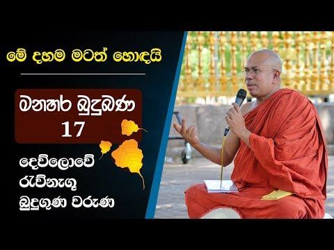 17 (02) - දෙව්ලොවේ රැව්නැගූ බුදුගුණ වරුණ - Kiribathgoda Gnanananda Thero