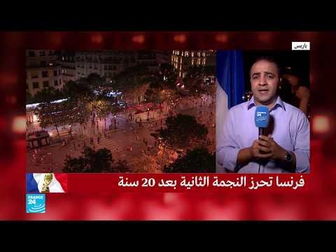 جادة الشانزليزيه: أعمال شغب تنغص على الفرنسيين فرحة الفوز بكأس العالم  - نشر قبل 9 ساعة