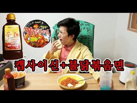 불닭볶음면에 캡사이신 넣어먹기 - 허팝 (Spicy Fire Noodle Capsaicin Challenge - Heopop)