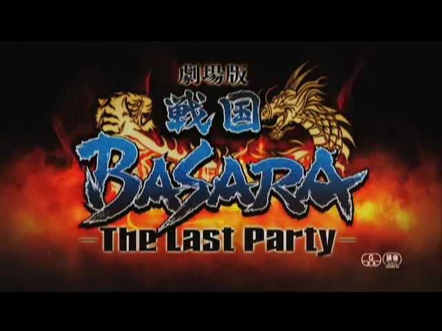 映画『劇場版 戦国BASARA -The Last Party-』予告編
