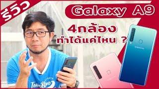 Review | รีวิว Galaxy A9 ใช้ครบทั้ง 4 กล้อง สมราคาไหม ?