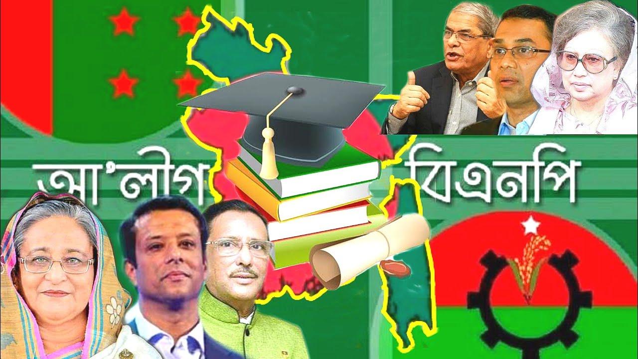 বিএনপি ও আ'লীগের হেভিওয়েট নেতাদের শিক্ষার দৌড়ে কে কতদূর?? |Bnp Vs Awamileague|