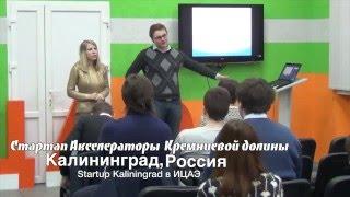 Акселераторы и бизнес-инкубаторы Кремниевой долины (в Стартап Калининграде Ч.3)(, 2016-03-19T13:05:31.000Z)