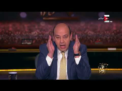 كل يوم - عمرو أديب: حرب المياه قد تكون بعيدة ولكن حرب الغاز قريبة جدا  - 21:20-2018 / 2 / 17