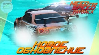 Need For Speed: Payback - НОВОЕ ОБНОВЛЕНИЕ! / Nissan Skyline 1000+ л.с. / Новые заезды / Новые авто