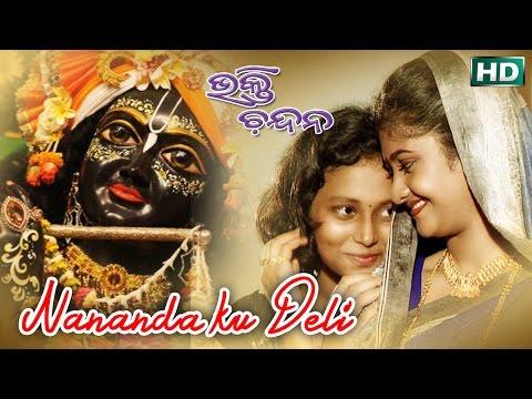 NANANDA KU DELI | Album- Bhakti Chandan | Namita Agrawal | SARTHAK MUSIC