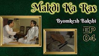 Byomkesh Bakshi: Ep#4- Makdi ka Ras Thumb
