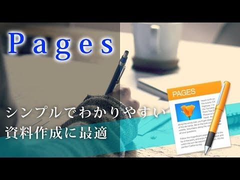 Pages(Mac)は使い方がシンプルで快適!マニュアルや資料作成に最適