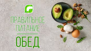 Ирина Савельева о правильном питании от Аюрведы : обед