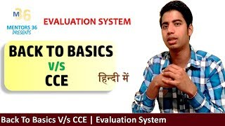 Back To Basics V/s CCE - Introduction and Comparison in Hindi by Mentors 36