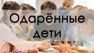 Одарённые дети: задания повышенного уровня в учебниках русского языка. УМК Русский язык. ВЕБИНАР