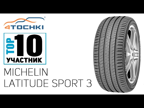 Летняя шина Michelin Latitude Sport 3 на 4 точки
